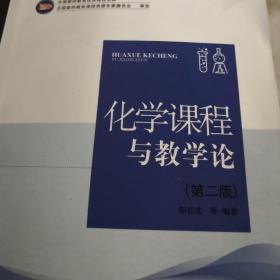 化学课程与教学论第二版
