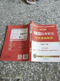 中公版·2014江苏省公务员录用考试专业教材:公共基础知识(新版)