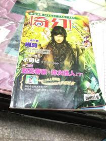 今古传奇【奇幻版 】2009年05月B总第146期