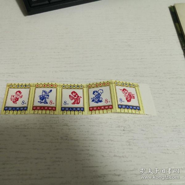 邮票1973。儿童歌舞86-90链接,品好,实物图品如图,新1-1如图邮夹内