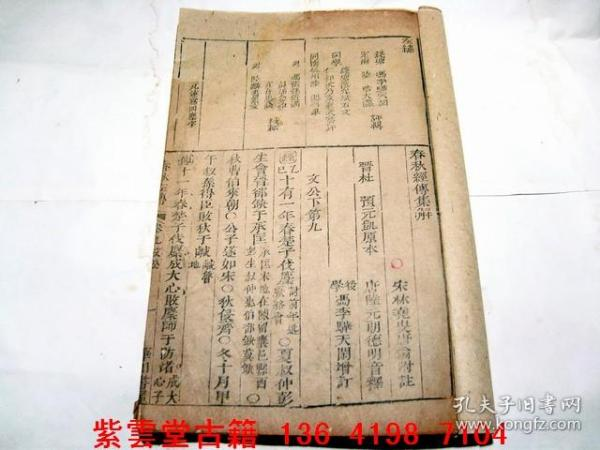 宋;林荛叟刻本(春秋经传)(9)#1895