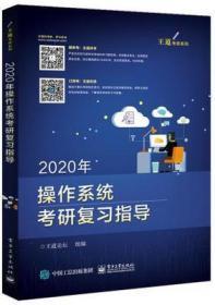 2020年操作系统考研复习指导 王道论坛 9787121355943
