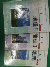 湘教版高中地理教材(必修1、2、3)
