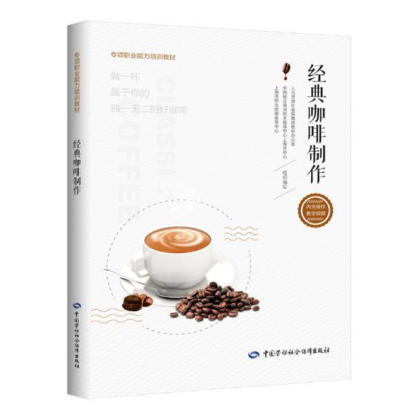 经典咖啡制作
