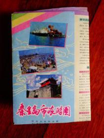 1991年 旅游交通图收藏:秦皇岛市旅游图【4开】
