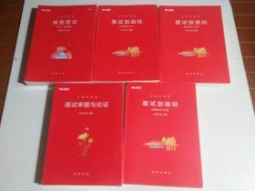 公务员考试(8册合售 加1本薄册子 详情见图)