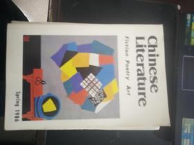 中国文学:英文季刊 1986年第1期