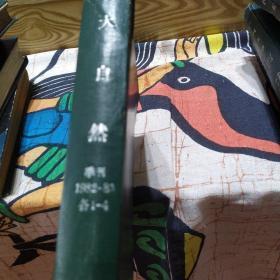正版,大自然1982一83年各1一4月合订本【馆藏】,硬精装一版一印,利用自然,改选自然