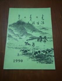 阜新民族生活(蒙文 1990年 第1期)