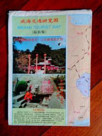 1997年 威海交通游览图【2开】【山东友谊出版社】
