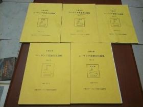 千叶大学 ユーラシア言语文化论集(日文原版 第1--9号)