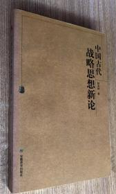 中国古代战略思想新论