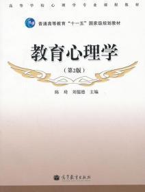 教育心理学 第二版 陈琦 刘儒德 高等教育 9787040318180