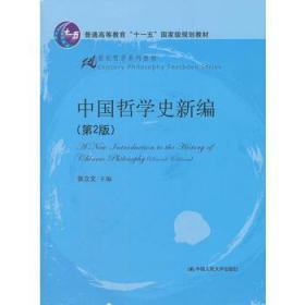 中国哲学史新编第二版第2版 张立文 中国人民大学出版社