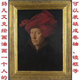 扬凡艾克绘画油画一个人的画像 复制品 画芯 可装裱 画框6A68