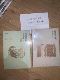 巫鸿美术史文集(16开 精装 全二册)