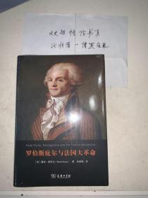 罗伯斯庇尔与法国大革命(精装 全一册)。