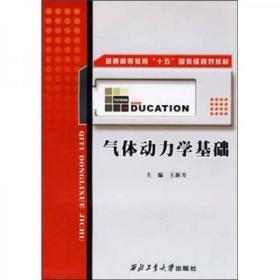 """普通高等教育""""十五""""国家级规划教材:气体动力学基础"""
