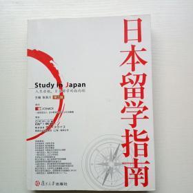 日本留学指南(第3版)
