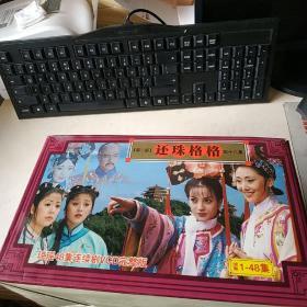 原装正版  琼瑶48集连续剧VCD完整版《还珠格格》第二部【共24盒48碟】