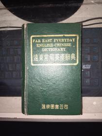远东常用英汉辞典