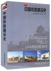 送书签wt-9787113049119-中国铁路建设史