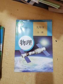 义务教育教科书:物理(全一册)