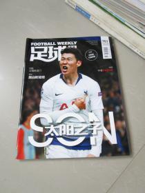 足球周刊2019年第9期