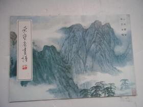荣宝斋画谱 18 (8K)