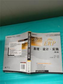 ERP原理设计实施 第3版【扉页有笔记】
