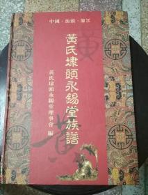 中国 汕头 濠江  黄氏埭头永锡堂族谱