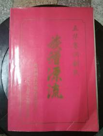 五华赛洞刘氏族谱源流