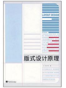 版式设计原理
