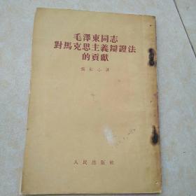 《毛泽东同志对马克思主义辩证法的贡献》