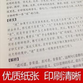 道德经全集 文白对照全套共6册 正版全新