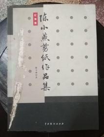 潮汕民间剪纸:陈小燕剪纸作品集 忆美集
