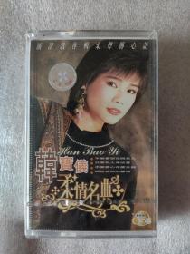 韩宝仪柔情名典,16首歌曲磁带,未拆封
