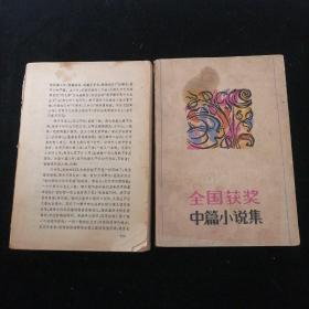 1981—1982 全国获奖中篇小说集   上下