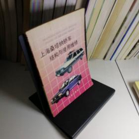 上海桑塔纳轿车结构、使用与维修