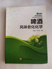 啤酒风味老化化学