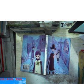 【现货】我的路3:蓝色饼干寂地黑龙江美术出版社9787531815860