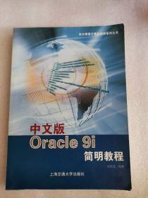 中文版Oracle 9i简明教程