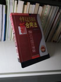 中华人民共和国新合同法释义与适用指南