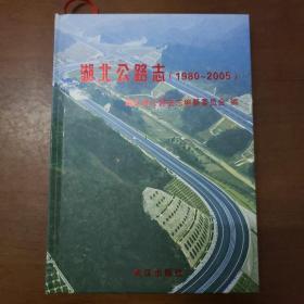 湖北公路志(1980-2005)