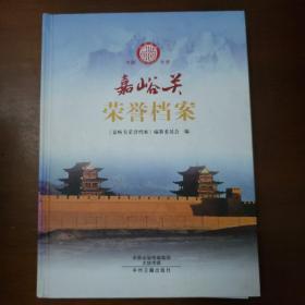 嘉峪关荣誉档案
