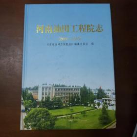 河南油田工程院志(2000~2010)