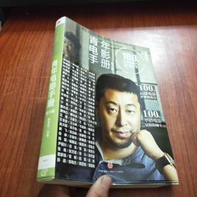 青年电影手册(第六辑)-100位华语导演的处女作