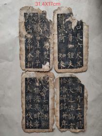 唐代柳公权楷书《玄秘塔碑》清代拓片残本