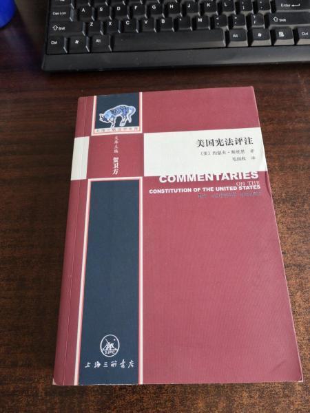 美国宪法评注