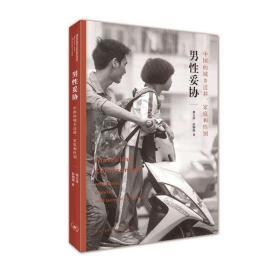 男性妥协:中国的城乡迁移、家庭和性别